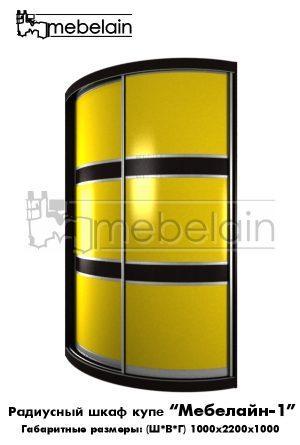 Радиусный шкаф-купе Мебелайн 1 желтый