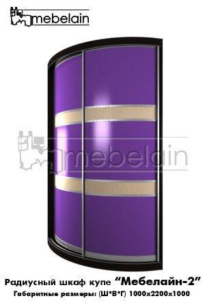 Радиусный шкаф-купе Мебелайн 2 фиолетовый