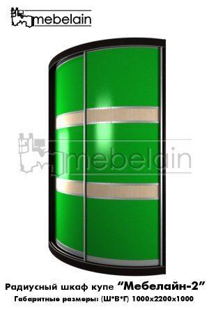 Радиусный шкаф-купе Мебелайн 2 зеленый