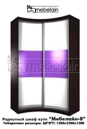 Радиусный шкаф-купе Мебелайн 8 лавандовый