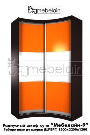 Радиусный шкаф-купе Мебелайн 9 оранжевый