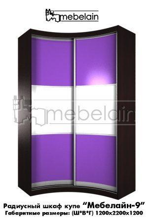 Радиусный шкаф-купе Мебелайн 9 лавандовый
