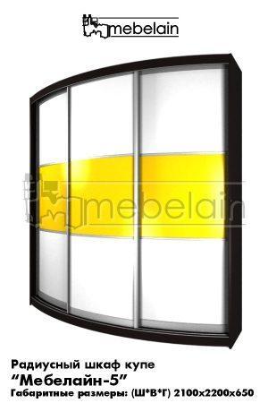 Радиусный шкаф-купе Мебелайн 5 белый