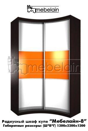 Радиусный шкаф-купе Мебелайн 8 оранжевый