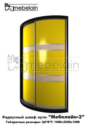 Радиусный шкаф-купе Мебелайн 2 желтый