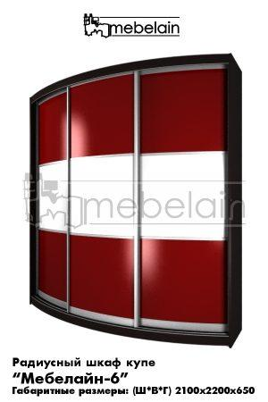Радиусный шкаф-купе Мебелайн 6 черный