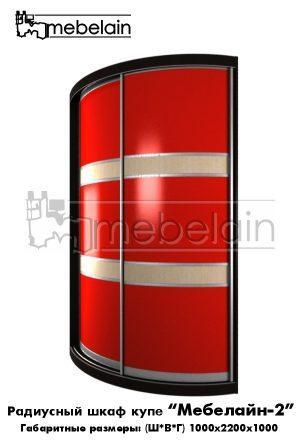 Радиусный шкаф-купе Мебелайн 2 красный