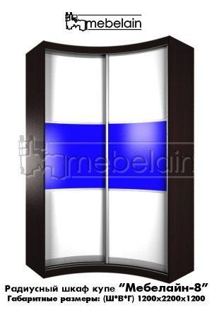 Радиусный шкаф-купе Мебелайн 8 синий