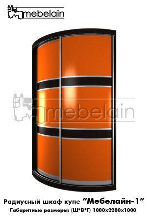 Радиусный шкаф-купе Мебелайн 1 оранжевый