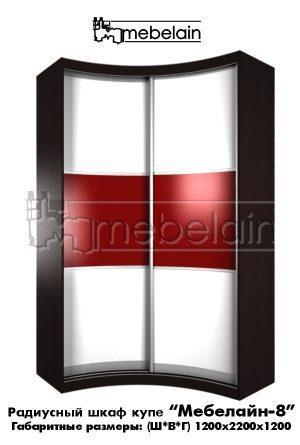Радиусный шкаф-купе Мебелайн 8 темно-красный