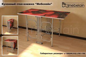 "Стол-книжка ""Мебелайн 1"""
