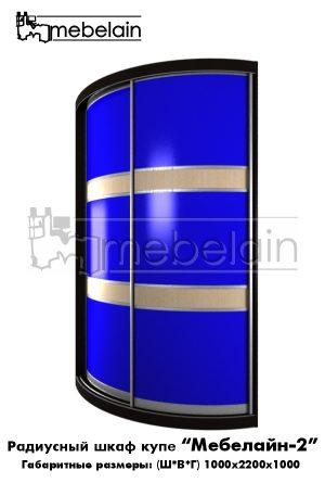 Радиусный шкаф-купе Мебелайн 2 синий