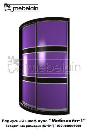 Радиусный шкаф-купе Мебелайн 1 фиолетовый