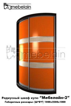 Радиусный шкаф-купе Мебелайн 2 оранжевый