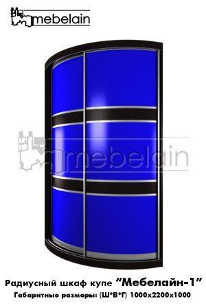 Радиусный шкаф-купе Мебелайн 1 синий