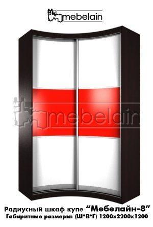 Радиусный шкаф-купе Мебелайн 8 оранжево-красный