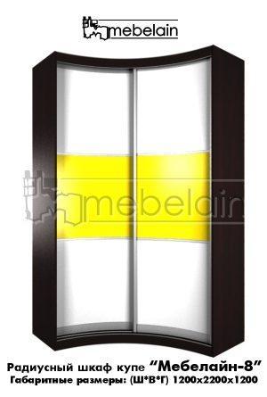 Радиусный шкаф-купе Мебелайн 8 желтый