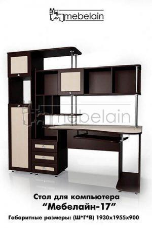 Компьютерный стол Мебелайн-17