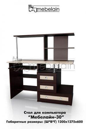 Компьютерный стол Мебелайн-30