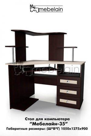 Компьютерный стол Мебелайн-35