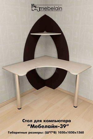 Компьютерный стол Мебелайн-39