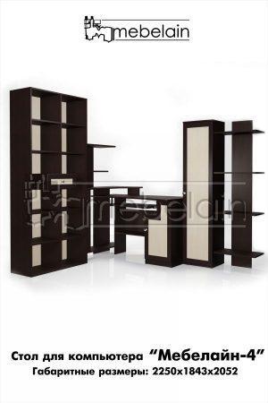 Компьютерный стол Мебелайн-4