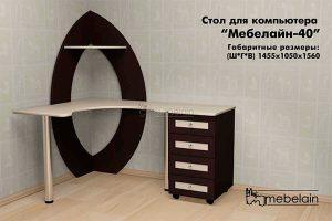 Компьютерный стол Мебелайн-40