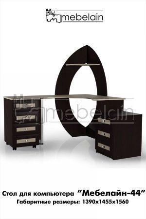"""Компьютерный стол """"Мебелайн-44"""""""