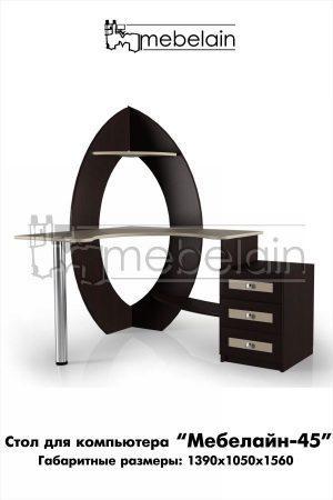 """Компьютерный стол """"Мебелайн-45"""""""