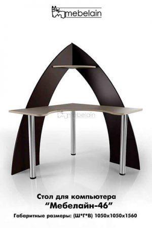 """Компьютерный стол """"Мебелайн-46"""""""
