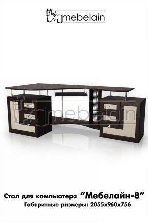 Компьютерный стол Мебелайн-8