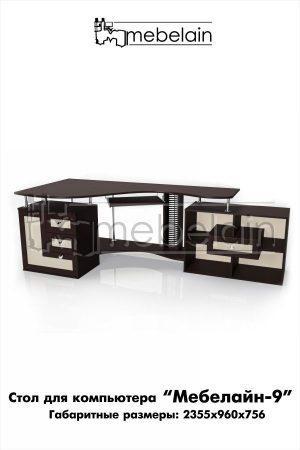 Компьютерный стол Мебелайн-9