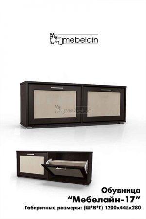 Обувница Мебелайн – 17