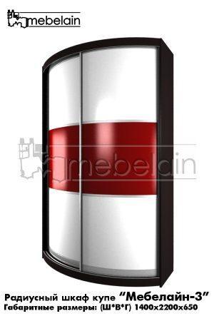 Радиусный шкаф купе 3 темно-красный