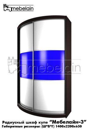 Радиусный шкаф купе 3 синий