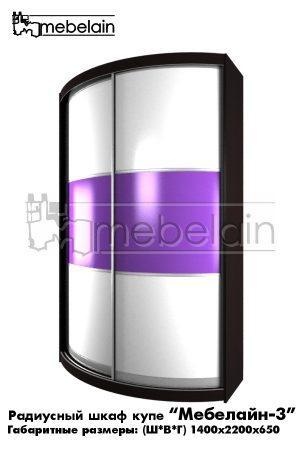 Радиусный шкаф купе 3 фиолетовый