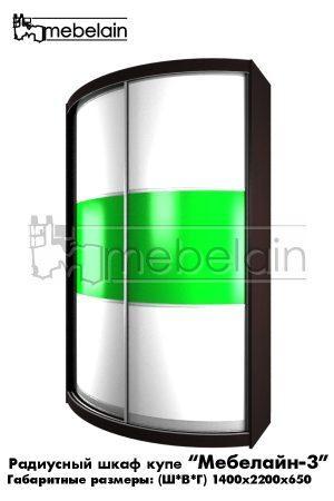 Радиусный шкаф купе 3 зеленый