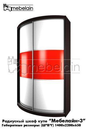 Радиусный шкаф купе3 красный