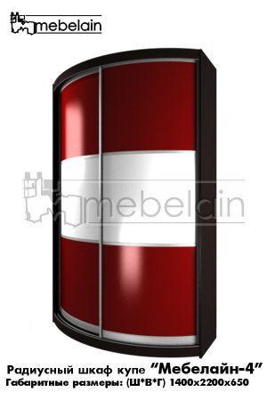 Радиусный шкаф купе 4 темно-красный