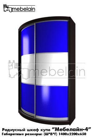 Радиусный шкаф купе 4 синий