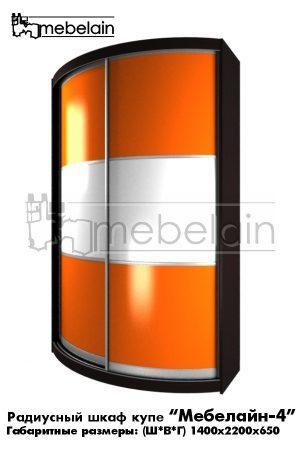 Радиусный шкаф купе 4 оранжевый