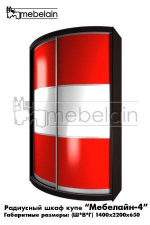 Радиусный шкаф купе 4 красный