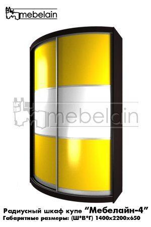 Радиусный шкаф купе 4 желтый