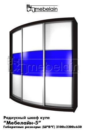 Радиусный шкаф купе 5 синий