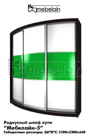 Радиусный шкаф купе 5 зеленый