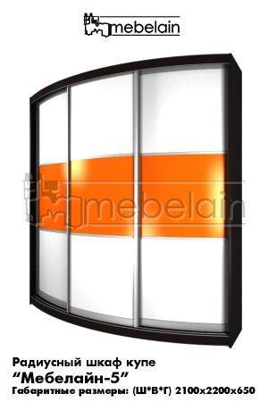 Радиусный шкаф купе 5 оранжевый