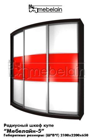 Радиусный шкаф купе 5 красный