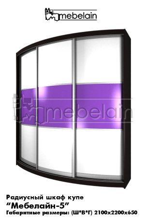 Радиусный шкаф купе 5 фиолетовый