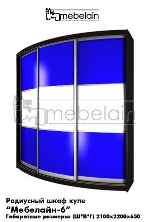 Радиусный шкаф купе 6 синий