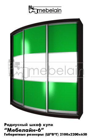 Радиусный шкаф купе 6 зеленый